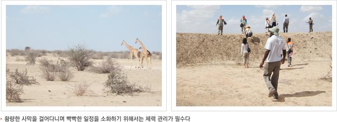황량한 사막을 걸어다니며 빡빡한 일정을 소화하기 위해서는 체력 관리가 필수다