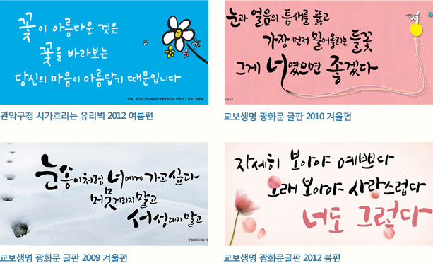캘리그라피스트 박병철씨 글자 이미지