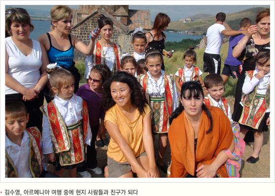 김수영, 아르메니아 여행 중에 현지 사람들과 친구가 되다