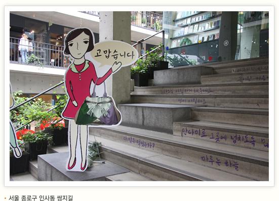 서울 종로구 인사동 쌈지길