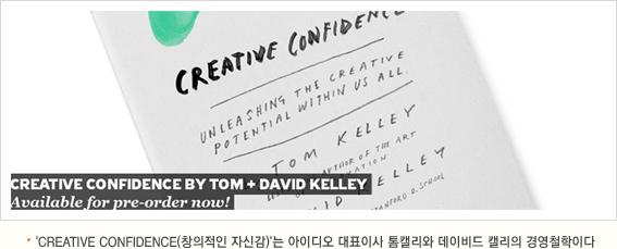 CREATIVE CONFIDENCE(창의적인 자신감)는 아이디오 대표이사 톰캘리와 데이비드 캘리의 경영철학이다