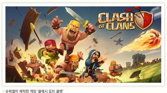 슈퍼셀이 제작한 게임 클래시 오브 클랜