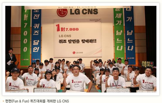 펀펀(Fun & Fun) 퀴즈대회를 개최한 LG CNS