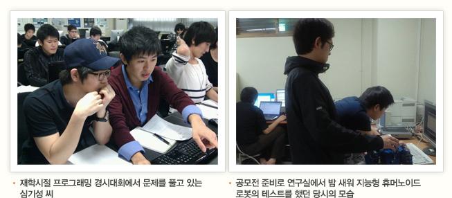 재학시절 프로그래밍 경시대회에서 문제를 풀고 있는 심기성 씨 공모전 준비로 연구실에서 밤 새워 지능형 휴머노이드 로봇의 테스트를 했던 당시의 모습