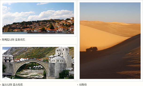 마케도니아 오흐리드, 보스니아 모스타르,사하라 이미지