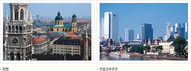 왼쪽 사진 뮌헨 오른쪽 사진 프랑크푸르트