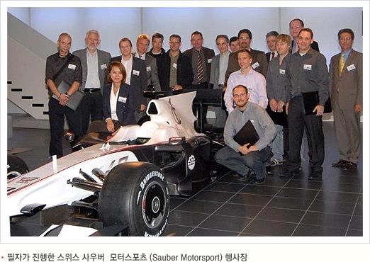 필자가 진행한 스위스 사우버  모터스포츠 (Sauber Motorsport) 행사장