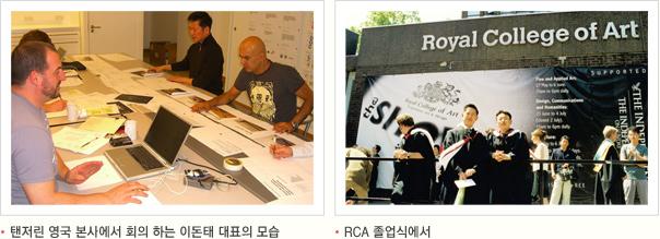 왼쪽 사진은 탠저린 영국 본사에서 회의 하는 이돈태 대표의 모습 오른쪽 사진은 RCA 졸업식에서