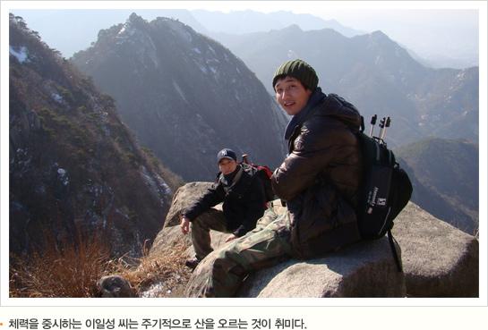 체력을 중시하는 이일성 씨는 주기적으로 산을 오르는 것이 취미다.