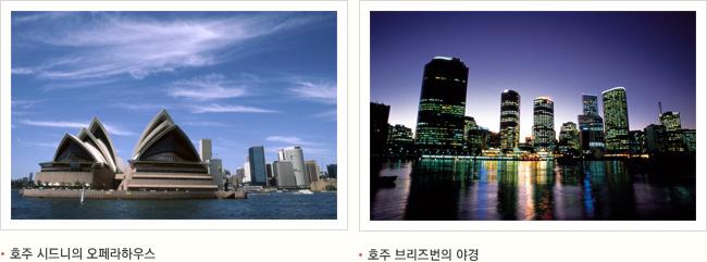 왼쪽 이미지 호주 시드니의 오페라하우스 오른쪽 이미지 호주 브리즈번의 야경