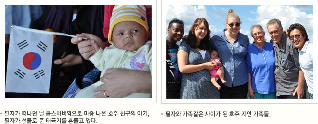 왼쪽 이미지 필자가 떠나던 날 콥스하버역으로 마중 나온 호주 친구의 아기, 필자가 선물로 준 태극기를 흔들고 있다. 오른쪽 이미지 필자와 가족같은 사이가 된 호주 지인 가족들.