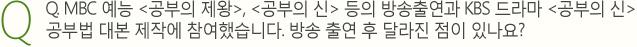 Q. MBC 예능 공부의 제왕, 공부의 신 등의 방송출연과 KBS 드라마 공부의 신공부법 대본 제작에 참여했습니다. 방송 출연 후 달라진 점이 있나요?