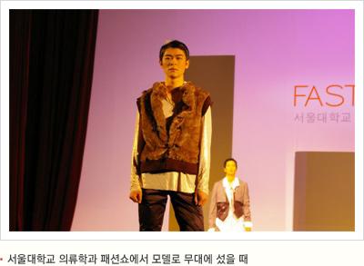 서울대학교 의류학과 패션쇼에서 모델로 무대에 섰을 때