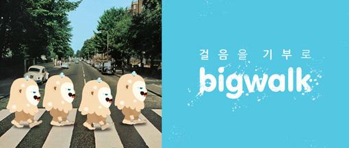 걸음을 기부로 bigwalk