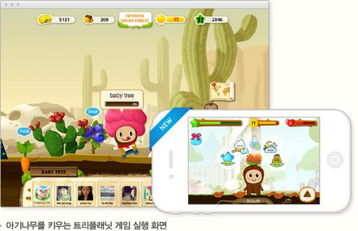 아기나무를 키우는 트리플래닛 게임 실행 화면