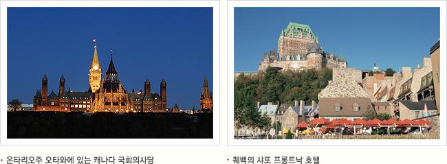 왼쪽이미지 조명을 받아 그림 같은 야경을 자랑하고 있는 캐나다 국회의사당. 오른쪽이미지 퀘백의 샤또 프롱트낙 호텔