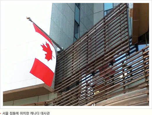 서울 정동에 위치한 캐나다 대사관.