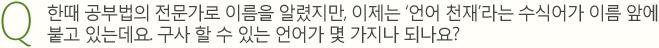 한때 공부법의 전문가로 이름을 알렸지만, 이제는 '언어 천재'라는 수식어가 이름 앞에 붙고 있는데요. 구사 할 수 있는 언어가 몇 가지나 되나요?