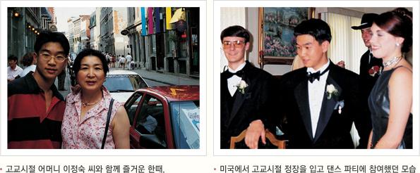 왼쪽 이미지 고교시절 어머니 이정숙 씨와 함께 즐거운 한때. 오른쪽 이미지 미국에서 고교시절 정장을 입고 댄스 파티에 참여했던 모습