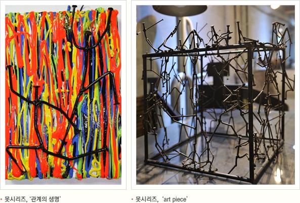 왼쪽이미지 못시리즈, 관계의 생명 오른쪽이미지 못시리즈, art piece
