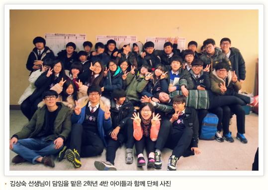 김상숙 선생님이 담임을 맡은 2학년 4반 아이들과 함께 단체 사진