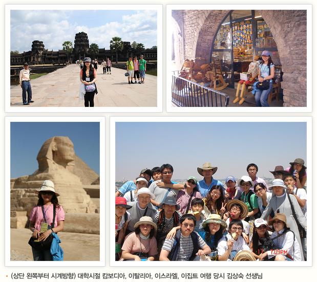 (상단 왼쪽부터 시계방향) 대학시절 캄보디아, 이탈리아, 이스라엘, 이집트 여행 당시 김상숙 선생님