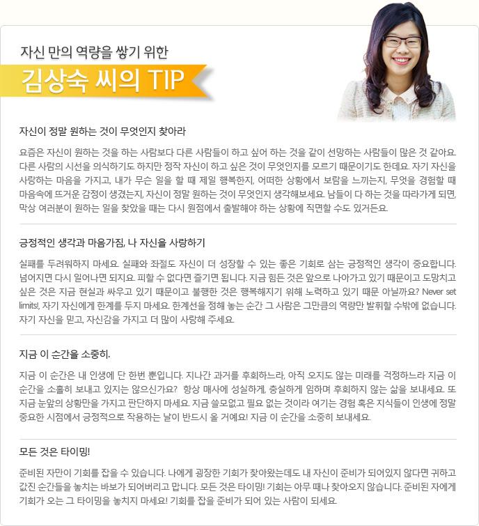 자신 만의 역량을 쌓기 위한 김상숙 씨의 TIP