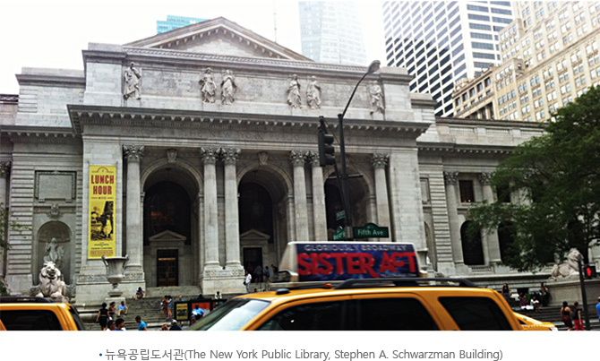 뉴욕공립도서관(The New York Public Library, Stephen A. Schwarzman Building)