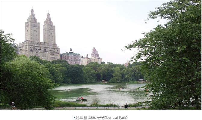 센트럴 파크 공원(Central Park)
