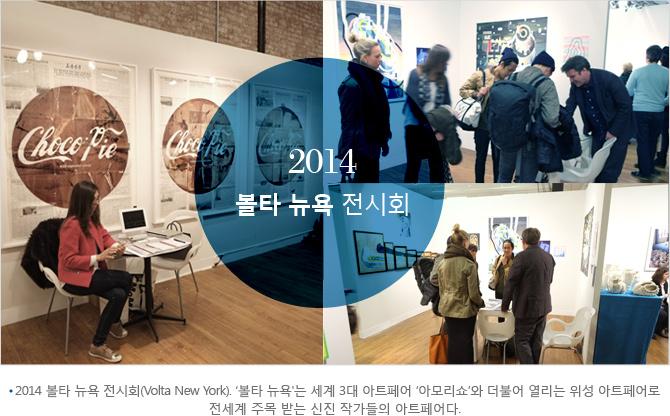 2014볼타 뉴욕 전시회  2014 볼타 뉴욕 전시회(Volta New York). '볼타 뉴욕'는 세계 3대 아트페어 '아모리쇼'와 더불어 열리는 위성 아트페어로 전세계 주목 받는 신진 작가들의 아트페어다.