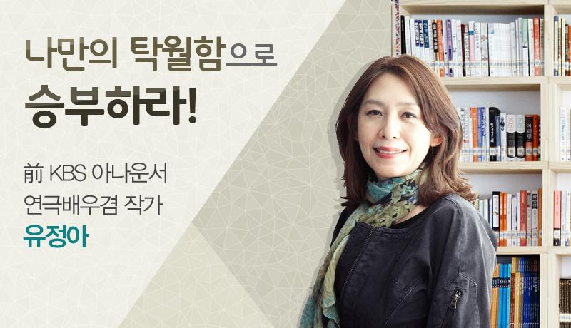나만의 탁월함으로 승부하라!KBS 전 아나운서, 현 연극배우겸 작가 유정아