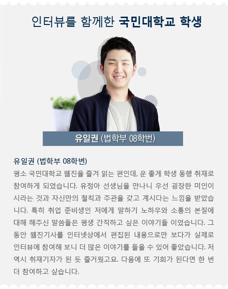 인터뷰를 함께한 국민대학교 학생들 윤수현  (건축학과 08학번)