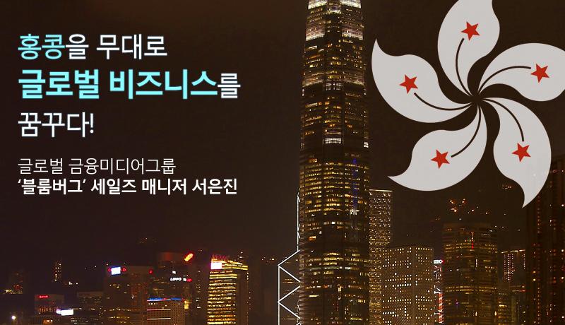 홍콩을 무대로 글로벌 비즈니스를 꿈꾸다! 글로벌 금융미디어그룹'블룸버그' 세일즈 매니저 서은진