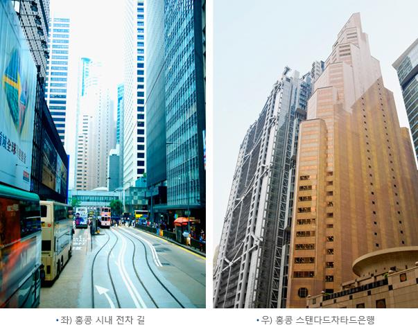 좌 홍콩 시내 전차 길 우 홍콩 스탠다드차타드은행