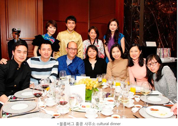 블룸버그 홍콩 사무소 cultural dinner