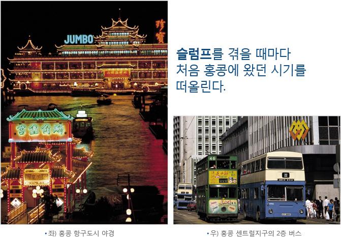 슬럼프를 겪을 때마다 처음 홍콩에 왔던 시기를 떠올린다. 좌 홍콩 항구도시 야경 우 홍콩 센트럴지구의 2층 버스