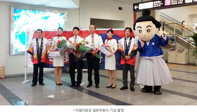 티웨이항공 일본취항식 기념 촬영