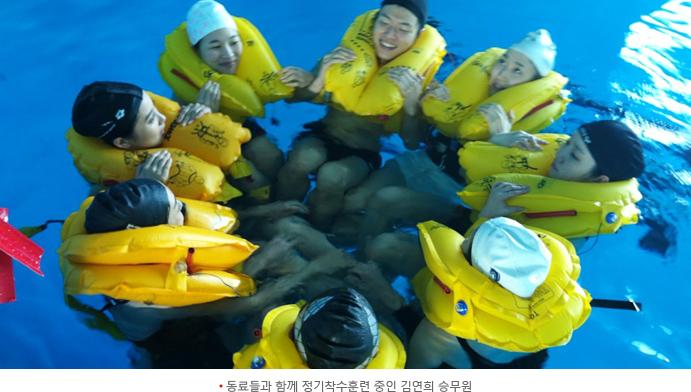 동료들과 함께 정기착수훈련 중인 김연희 승무원