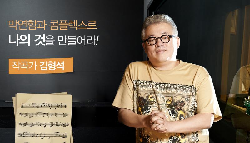 막연함과 콤플렉스로 나의 것을 만들어라! 작곡가 김형석