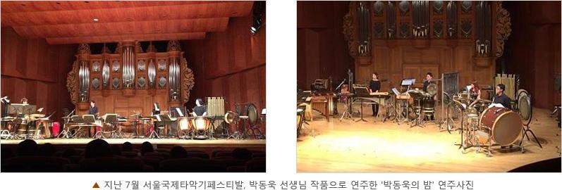 지난 7월 서울국제타악기페스티발, 박동욱 선생님 작품으로 연주한 박동욱의 밤 연주사진