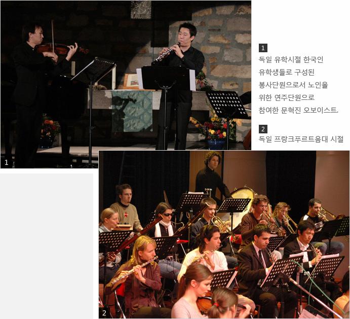 1. 독일 유학시절 한국인 유학생들로 구성된 봉사단원으로서 노인을 위한 연주단원으로 참여한 문혁진 오보이스트. 2 독일 프랑크푸르트음대 시절