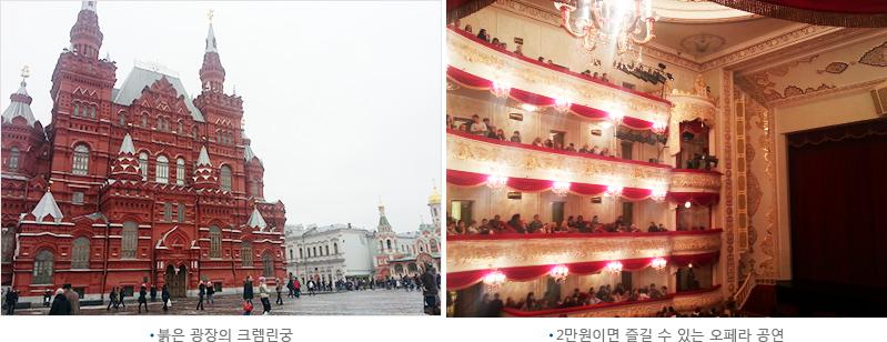 왼쪽 붉은 광장의 크렘린궁 오른쪽 2만원이면 즐길 수 있는 오페라 공연