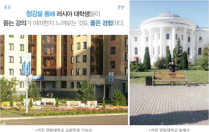 청강을 통해 러시아 대학생들이 듣는 강의가 어떠한지 느껴보는 것도 좋은 경험이다.