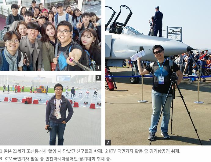 1 영화촬영을 함께한 멤버들과 함께.  2 중국 심양에서.  3 경기문화재단 활동 중 경기항공전 촬영.
