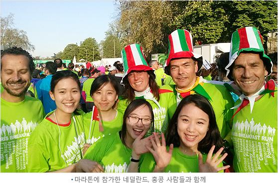 마라톤에 참가한 네덜란드, 홍콩 사람들과 함께