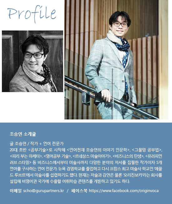 조승연 소개글