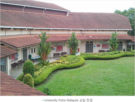 University Putra Malaysia 교실 전경