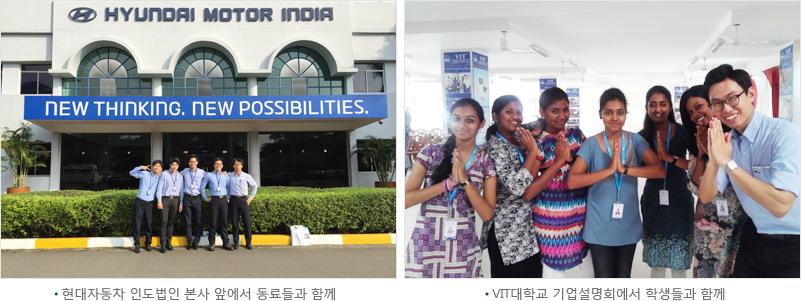 왼쪽 현대자동차 인도법인 본사 앞에서 동료들과 함께 오른쪽 VIT대학교 기업설명회에서 학생들과 함께