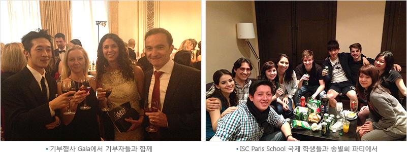 왼쪽 기부행사 Gala에서 기부자들과 함께 오른쪽 ISC Paris School 국제 학생들과 송별회 파티에서