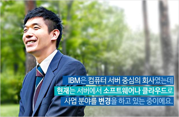 IBM은 컴퓨터 서버 중심의 회사였는데 현재는 서버에서 소프트웨어나 클라우드로 사업 분야를 변경을 하고 있는 중이에요.